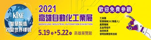 (已延期) 高雄自動化工業展