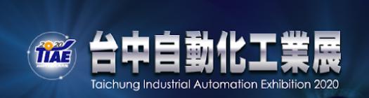 2020 7/22(三)~7/26(日) 台中自動化工業展