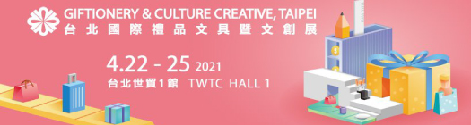 2021 4/22(四)~4/25(日) 台北國際禮品文具文創展