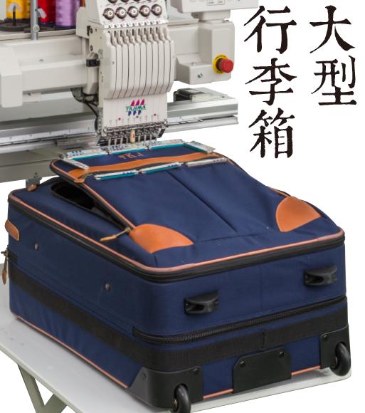 行李箱.png